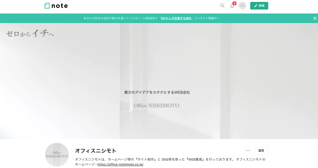 OfficeNishimoto note