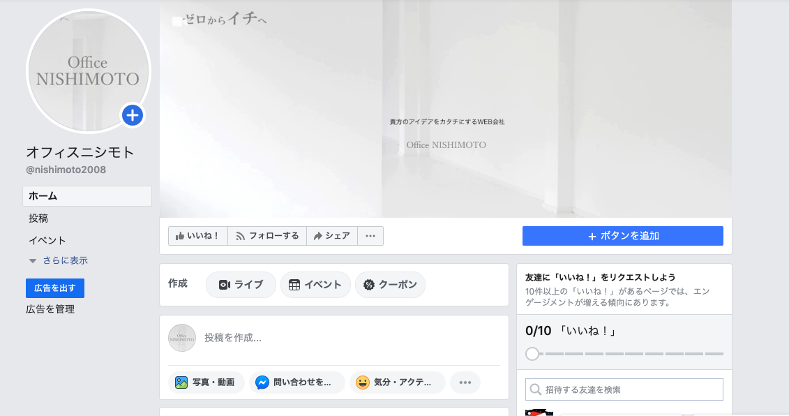 OfficeNishimoto Facebookページ